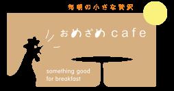 おめざめcafe