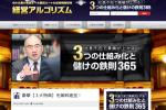 日本成長戦略研究所中丸秀昭