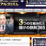 日本成長戦略研究所株式会社 WEB集客コンサルティング事例