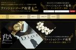 fashion-kigyo.com_2016-01-15_23-40-26