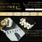(社)日本パーソナルコーディネーター協会  WEB集客コンサルティング事例