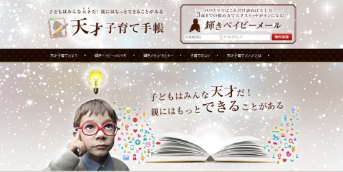 tensaikosodate.com_2016-01-18_11-59-36