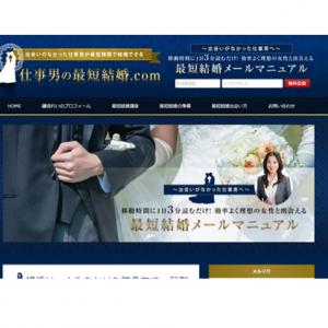 仕事男の最短結婚.com_スクショ