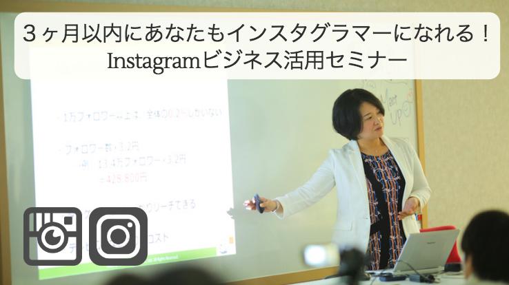 Instagramビジネス活用セミナー