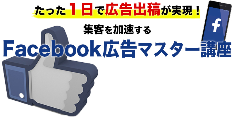 Facebook広告マスター講座