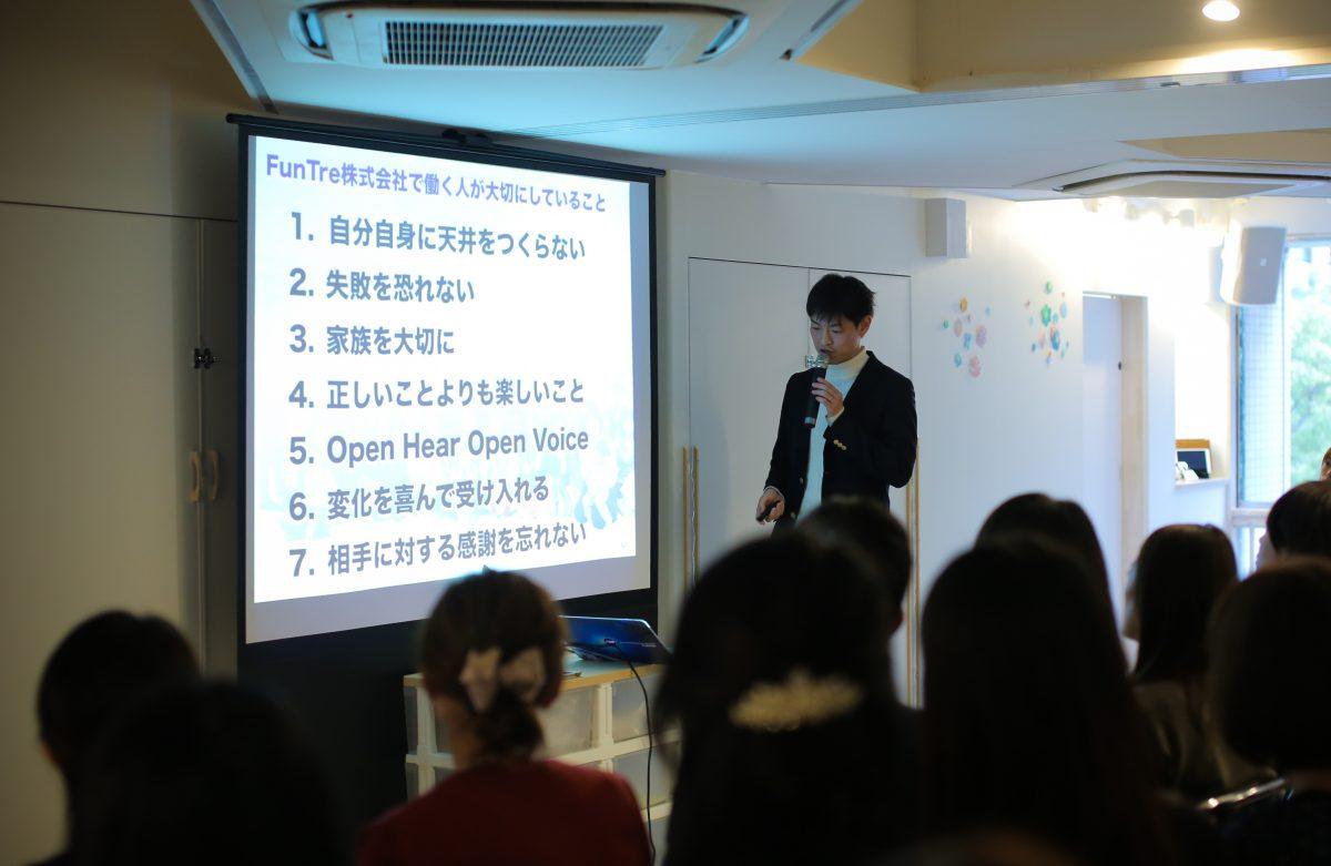 2019_経営計画発表会_FunTre株式会社_2