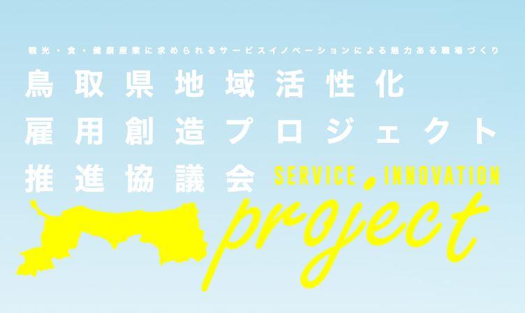 鳥取県ICT協議会